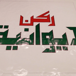 Deewaniya Arabic Cafe